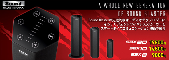 A whole new generation of Sound Blaster