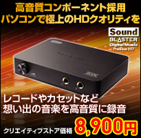 Sound Blaster Digital Music Premium HD