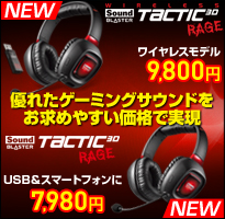 Sound Blaster Tactic3D Rage