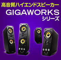 GigaWorks