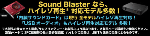 Sound Blasterハイレゾ再生モデル